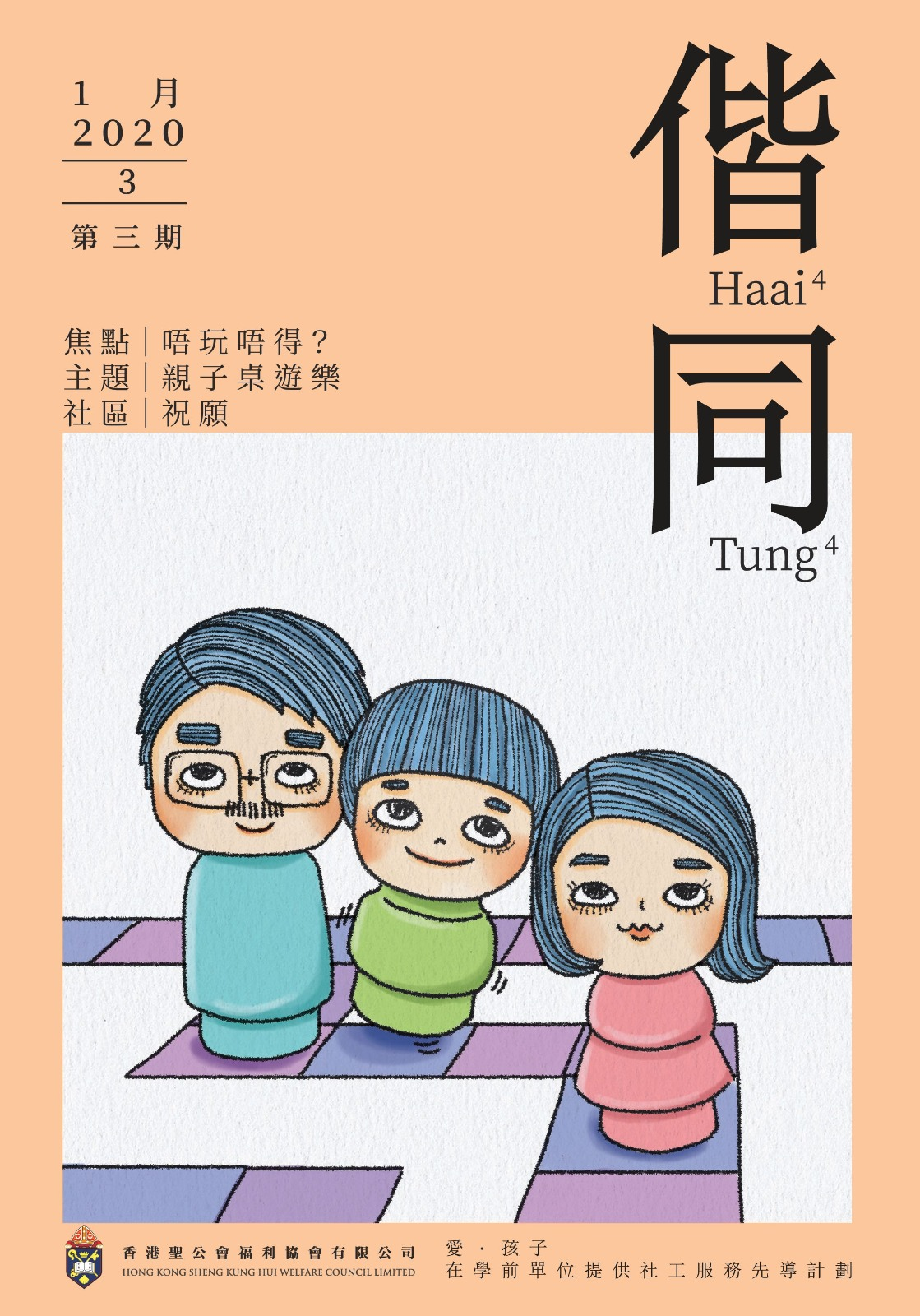 愛孩子︰偕同(雙週刊)第3期